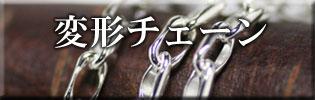 変形チェーン/クリア