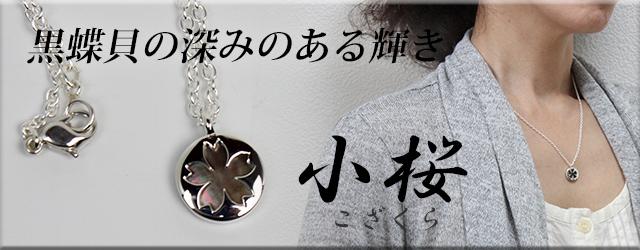 小桜/黒蝶貝 シルバーペンダント