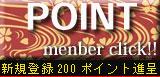 新規会員登録で200ポイント進呈